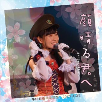 牛田有香卒業記念A3パネル