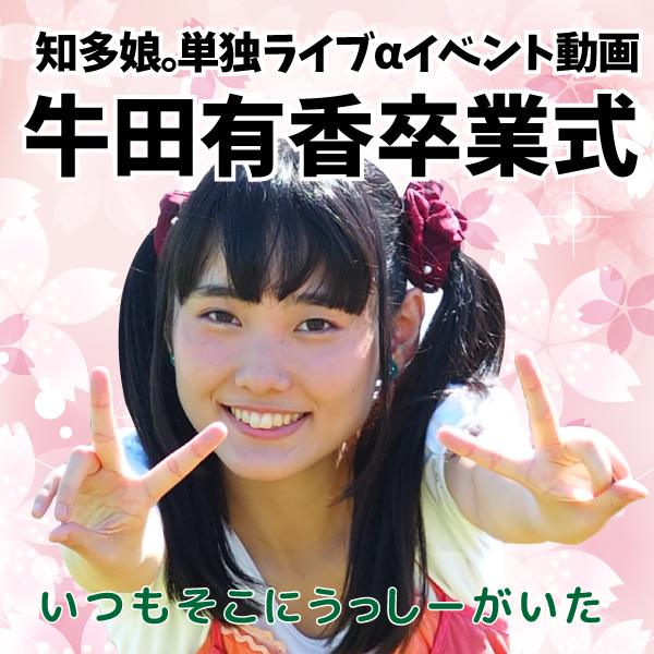 知多娘。単独ライブαイベント動画 『21.04.25牛田有香卒業式』