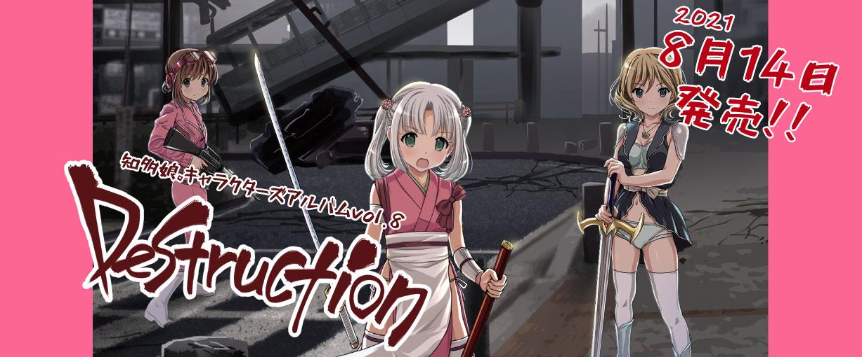 DestructionCD発売