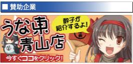「うな東 青山店」さんを半田酔子が紹介します!