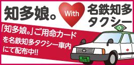 名鉄知多タクシーバナー