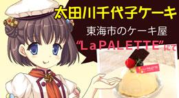 バナー 太田川千代子ケーキ