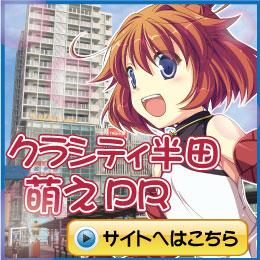 バナー クラシティ半田PRWEBサイト