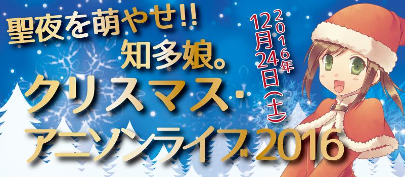 知多娘。クリスマスアニソンライブ2016
