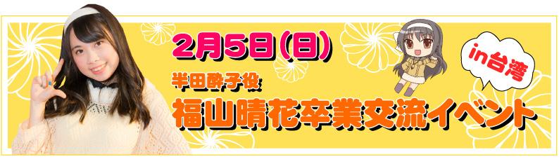 福山卒業交流会in台湾