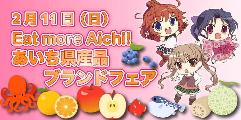 知多娘。が『Eat more Aichi!あいち県産品ブランドフェア』に出演します!