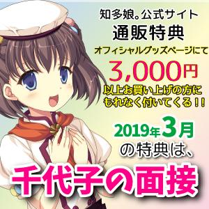 【購入特典】知多娘。公式サイトオフィシャルグッズページ3月通販特典!