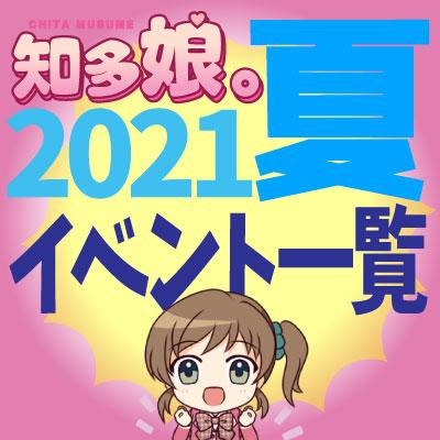 知多娘。2021夏イベント一覧